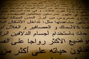 Escritura árabe de Túnez (Foto flickr de kgiller)