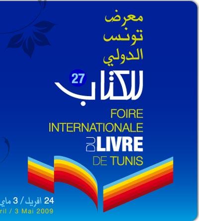 Congresos y ferias de negocios en Túnez